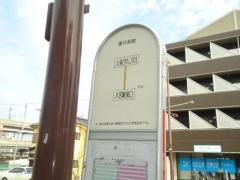 「上落合九丁目」バス停留所