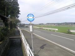 「中栗」バス停留所