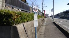 「四国大学北」バス停留所