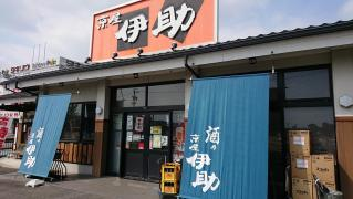 酒やビック 京屋伊助豊田吉原町店