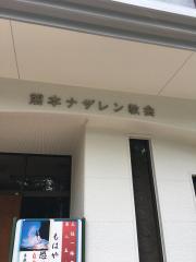 日本ナザレン教団 熊本キリスト教会