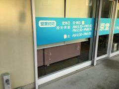 東京堂栄光薬局下代継店