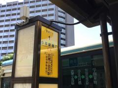 「小平駅前」バス停留所