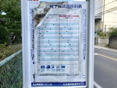 「菅野中学校前」バス停留所