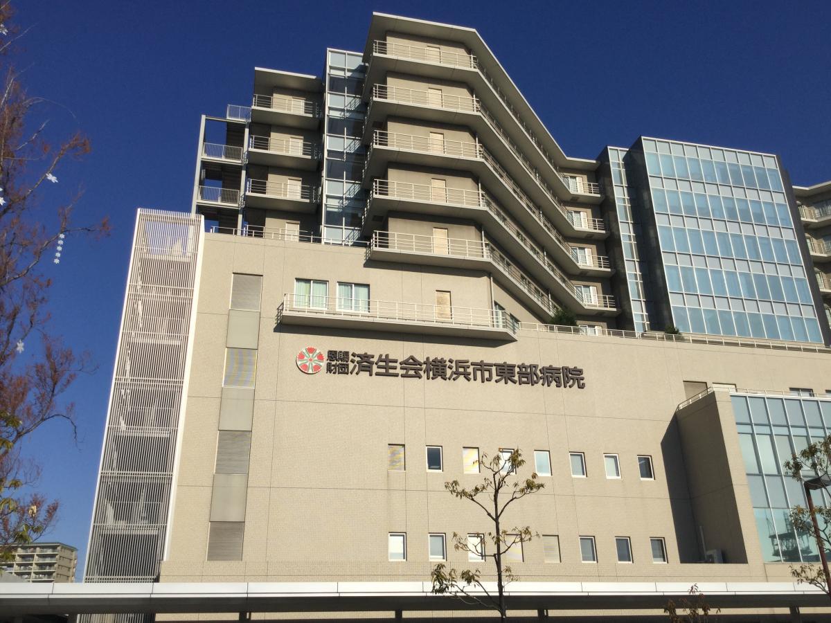 横浜 市 東部 病院 済生会