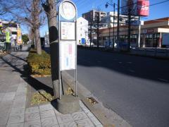 「保第二公園」バス停留所