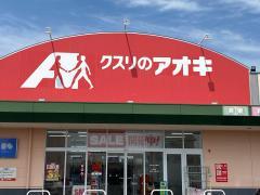 クスリのアオキ 寿店