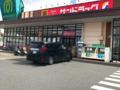 サンドラッグ 仁戸名店