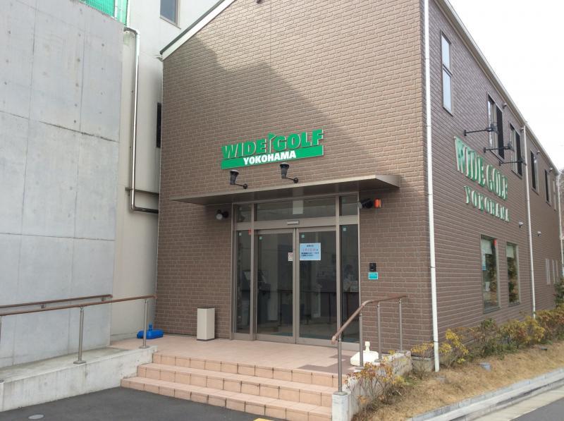 ワイドゴルフ横浜