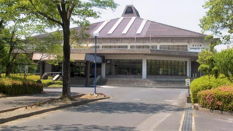 あやめ池スポーツセンター