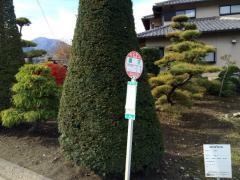 「鎌沢」バス停留所