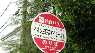 「イオン三好店アイモール前」バス停留所