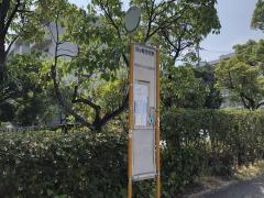 「鈴が峰住宅東」バス停留所
