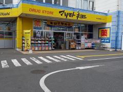 マツモトキヨシ 龍ヶ崎城南店