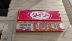 ザ・ダイソー イオン市川妙典店