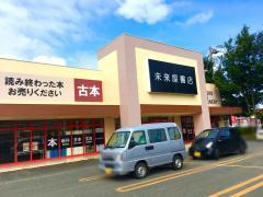 未来屋書店 矢巾店