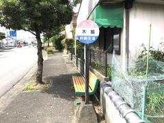 「木脇」バス停留所