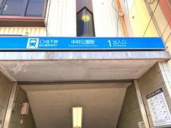 中村公園駅
