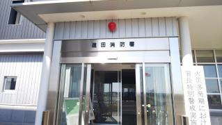 遠田消防署