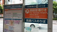 「大宮駅西口」バス停留所