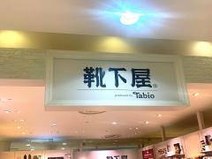 靴下屋 イオン秦野店
