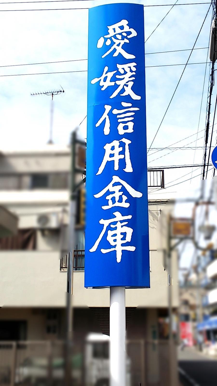 信用 金庫 愛媛 2020年2月21日号 愛媛信用金庫(2月1日付)