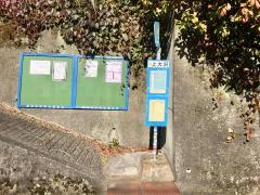 「上大沢」バス停留所