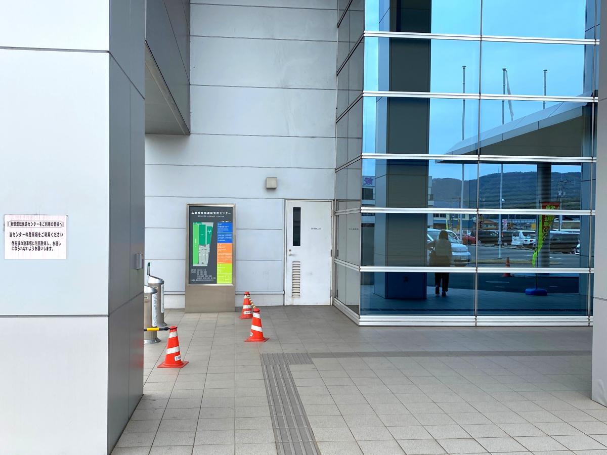 広島 県 運転 免許 センター