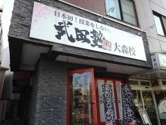 武田塾 大森校