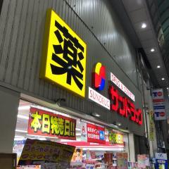 サンドラッグ 伏見桃山店
