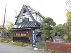 草創庵博物館