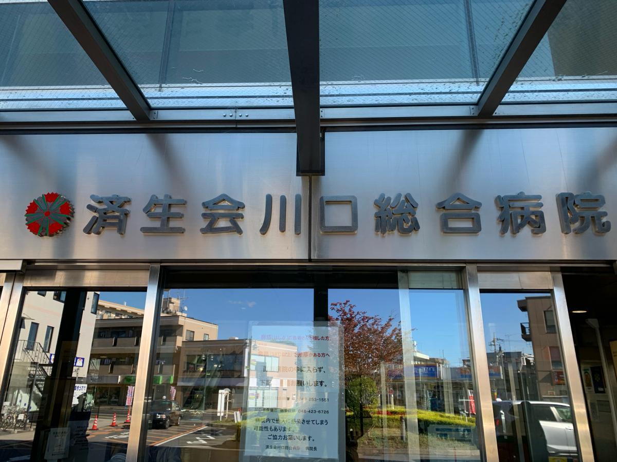 埼玉 県 済生会 川口 総合 病院