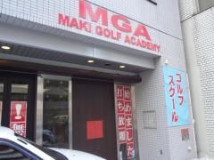 MAKIゴルフアカデミー