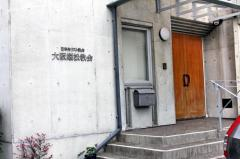 大阪姫松教会