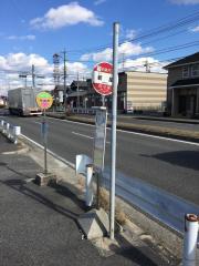 「新屋」バス停留所