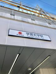 学芸大学駅
