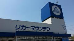 リカーマウンテン伊賀上野店