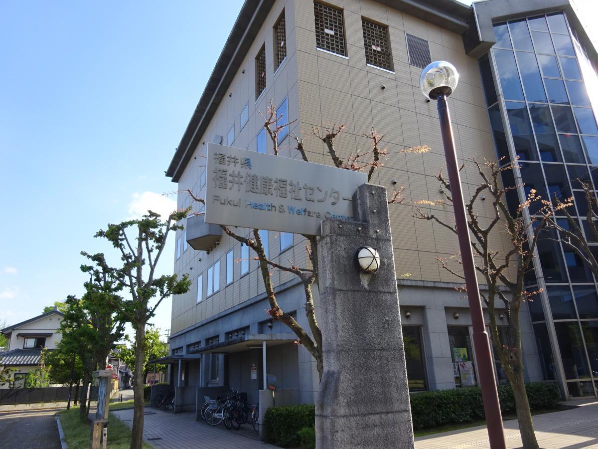 福井保健所