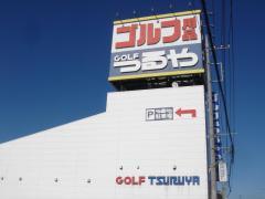 つるやゴルフ 宇都宮鶴田店