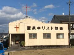 聖泉キリスト教会