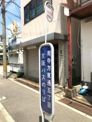 「南寺方東通五丁目」バス停留所