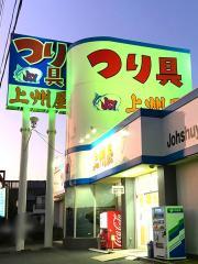 上州屋 牛久店