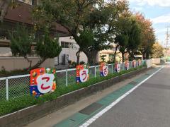 神郷幼稚園