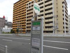 「大浪橋」バス停留所