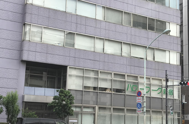 ハローワーク新宿(歌舞伎町庁舎)