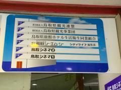 鳥取シネマ