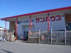 ホームセンターサンハウス若草店
