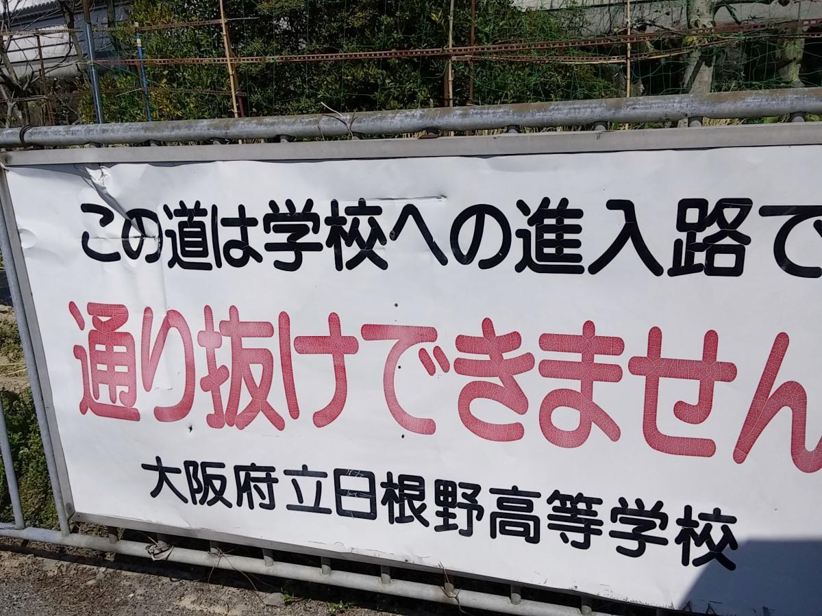 高校 日根野 大阪市立高校(大阪府)の情報(偏差値・口コミなど)