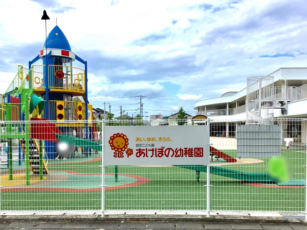 米子 あけぼの 幼稚園