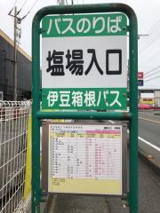 「塩場入口」バス停留所